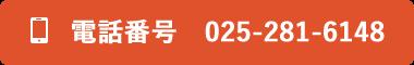 電話番号 025-281-6148